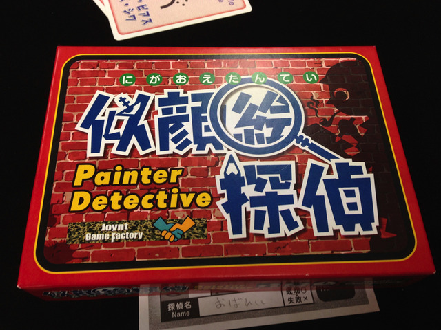 似顔絵探偵 - Painter Detective