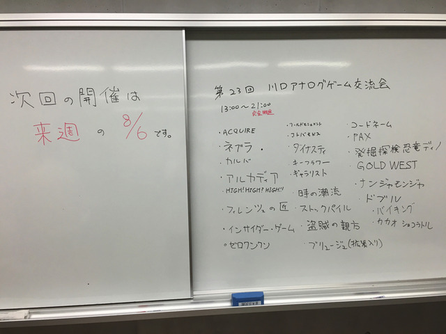 第23回 川口アナログゲーム交流会 開催レポート