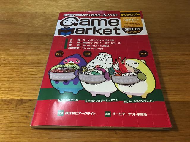 ゲームマーケット2016秋に参加しました。2016/12/11