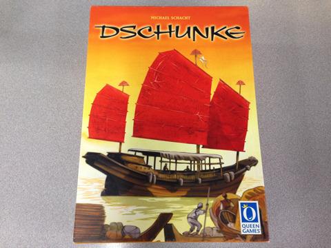 ジャンク - Dschunke