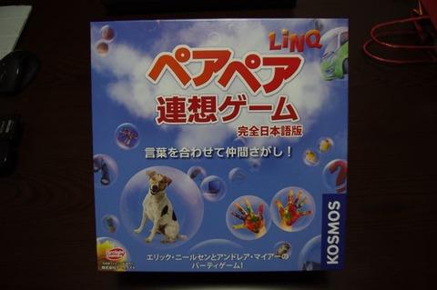 ペアペア連想ゲーム - LINQ