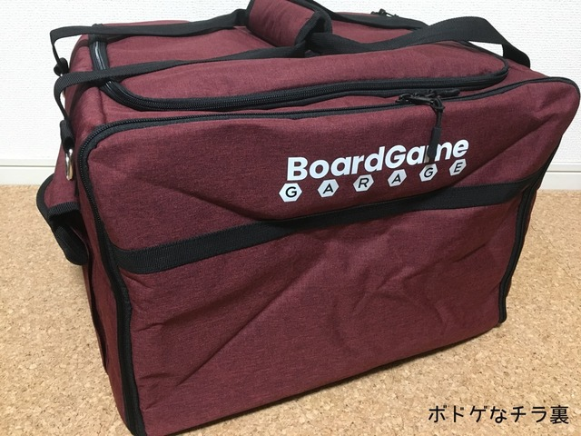 理想のボドゲバッグを求めて - Board Game GARAGE