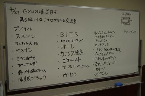 第05回 川口アナログゲーム交流会 開催レポート