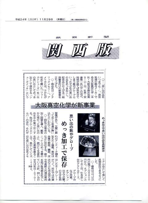 鉄鋼新聞038