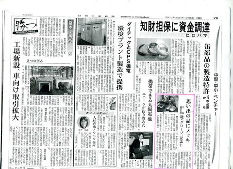 日刊工業新聞037