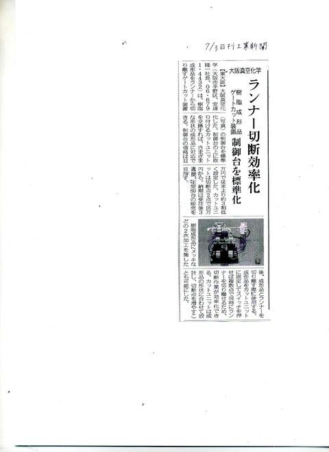 7/3記事