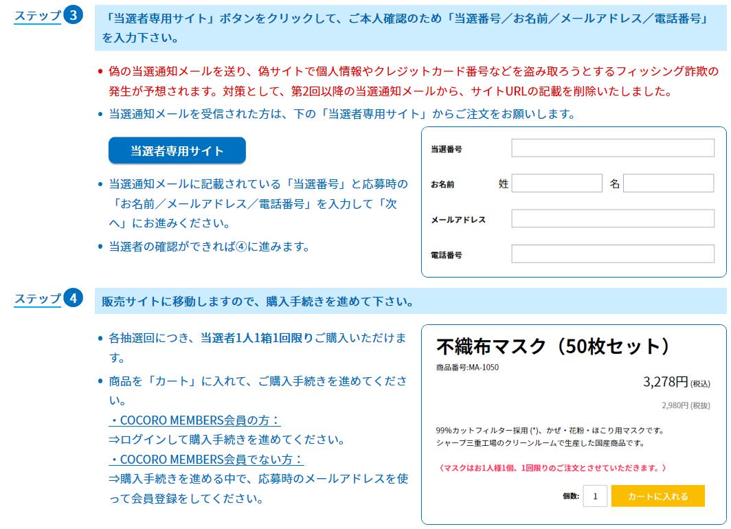 マスク 当選 専用 サイト 者 シャープ