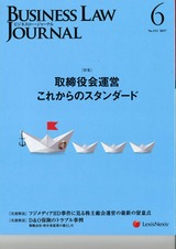 BusinessLawJournal_ページ_1