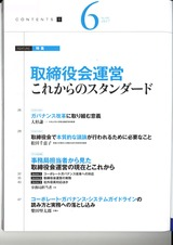 BusinessLawJournal_ページ_2