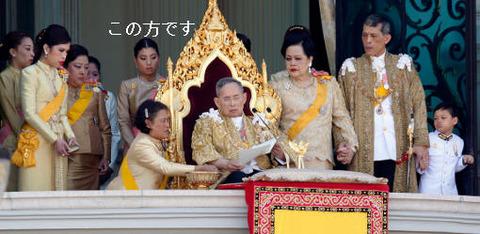 タイの王女様とタイ皇室