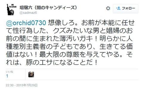 新潟日報部長のツイート
