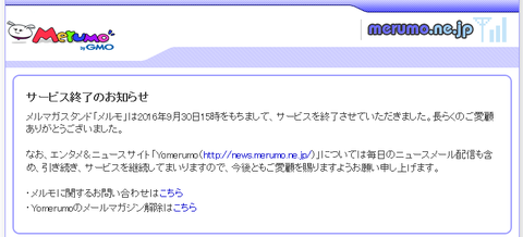 「メルモ」サービス終了のお知らせ