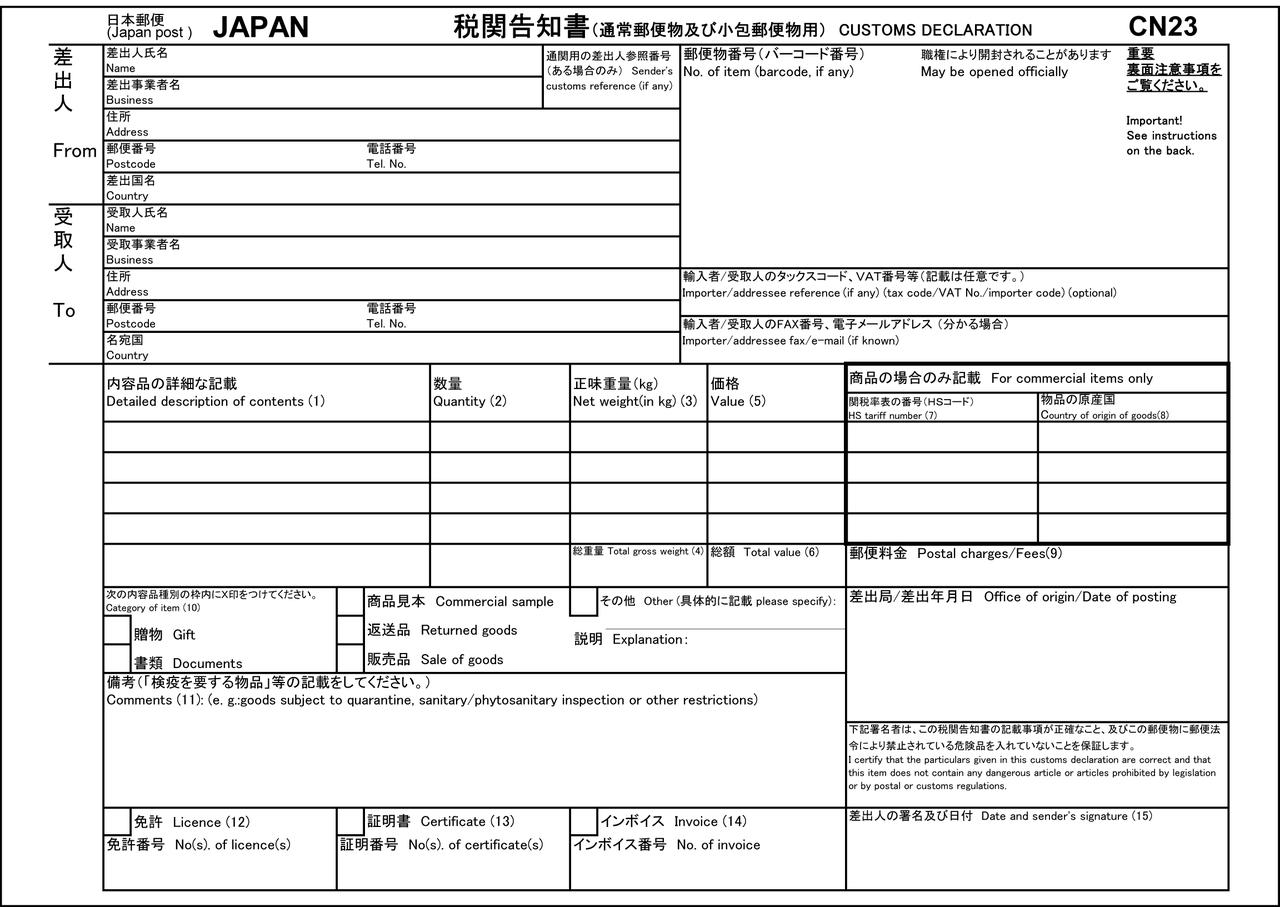 補助 書 用紙 告知 税関