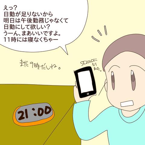 89FFB0F9-D19E-46D2-9BD6-01B9E4F2D9B2