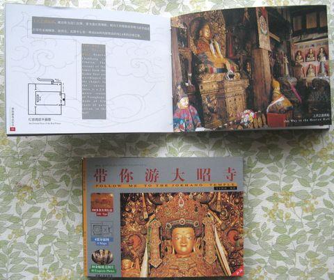 ポタラ宮とジョカン寺の本