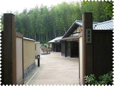 盆栽苑入り口