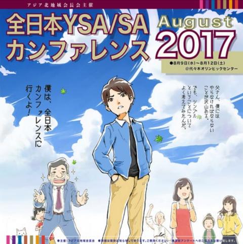 sa-ysa-conf-2017
