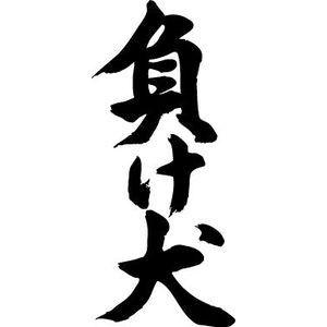 t-time_tl-kanji-makeinu