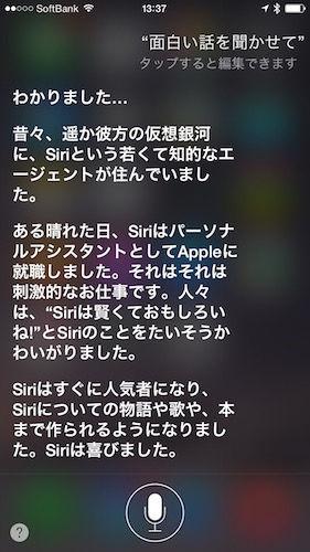 siri_talk_11