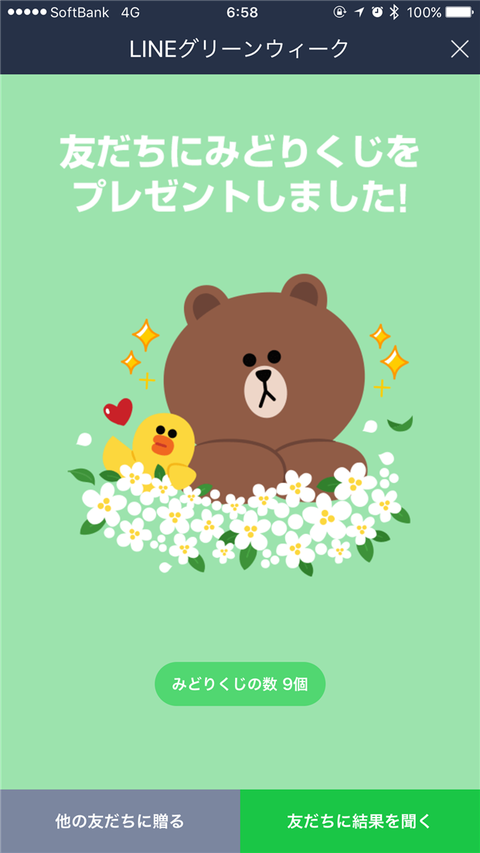 naver-line-midori-kuji-how-to-send-success-page