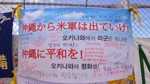 沖縄反基地運動