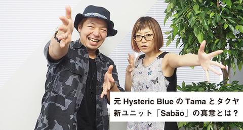 sabao_top