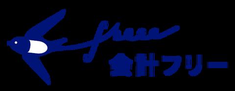 freee_new_logo-bc9b7b39f0e669e18535e59e95a6def8