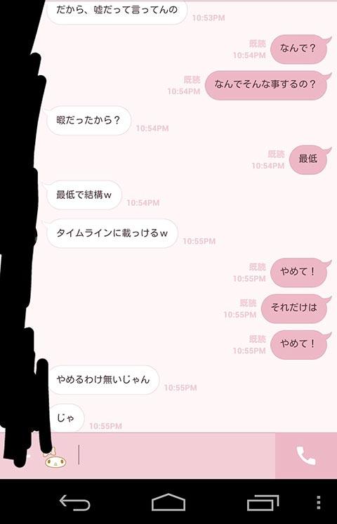 line-usokokuhidoi02