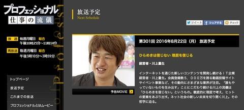 160822_nhk_shigoto_ryuugi_kawakami_nobuo