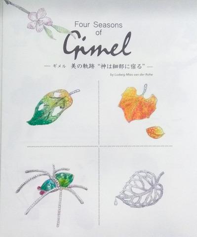 ギメル 銀座シックス 冊子-1