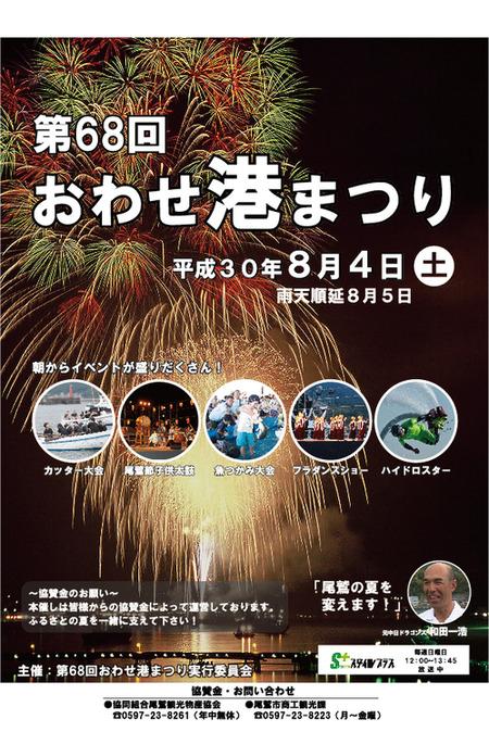 68th_owase-minatomatsuri-thumb-autox747-1028