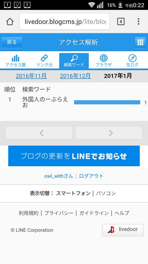 Screenshot_20170110-002233