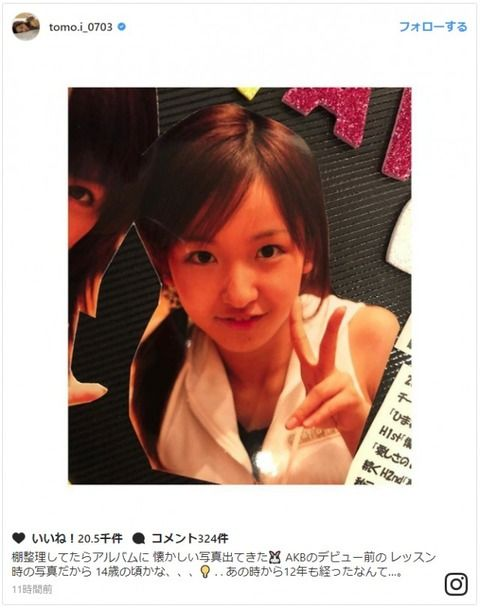 板野友美14歳!AKBデビュー前の写真公開「超絶可愛い」ファン絶賛