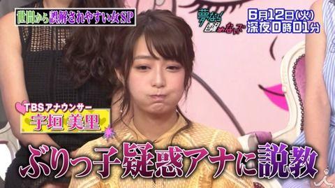 """TBS宇垣美里アナ、ネットで""""ぶりっ子""""シーンだけ拡散され激怒"""