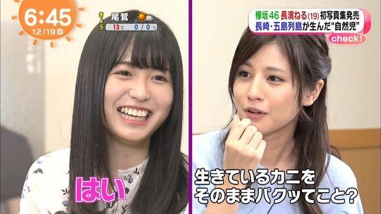 【画像】欅坂46の長濱ねる、女子アナに公開処刑される