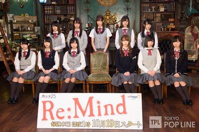 【欅坂46】『Re:Mind』が神ドラマの予感!「ひらがなけやき」出演メンバーによる記者会見の模様が公開!第1話のあらすじも!