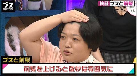 前髪を上げられるのは美人の特権?オカリナら前髪の悩みを語る