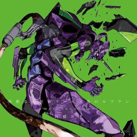 「新世紀エヴァンゲリオン」の主題歌「残酷な天使のテーゼ」のCD発売を記念してHD映像の新作PVを公開