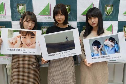 欅坂46全メンバー出演の写真集「21人の未完成」