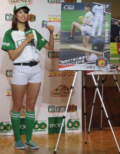稲村亜美さん(22)がプロ野球カードに。プロ野球カードって、まだあったんだなwwwww