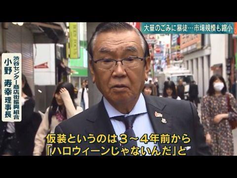 【悲報】渋谷センター商店街理事長「田舎者は渋谷に来るな。ハロウィンで騒ぎたいなら地元でやれ」