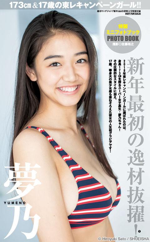 【グラビア】スーパー女子高生、東レキャンペンガール・夢乃 ヤンジャン グラビア