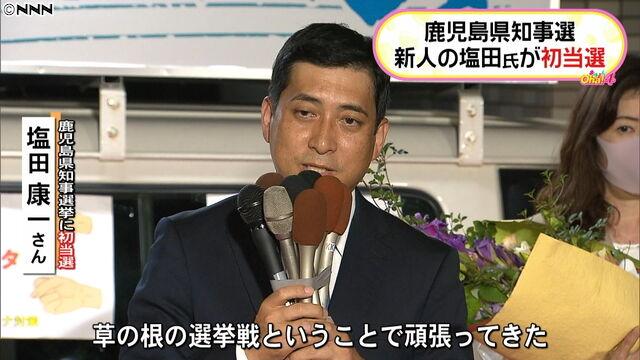 鹿児島県知事選は新人の塩田康一氏が初当選 現職の三反園訓氏が敗れる