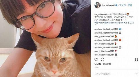 柴咲コウ、オフモードな眼鏡ショット公開  友人の猫が「にゃにゃにゃ、ニャハ~」とお出迎え