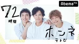 【芸能】おおみそかの放送がなさそうな元SMAPの3人