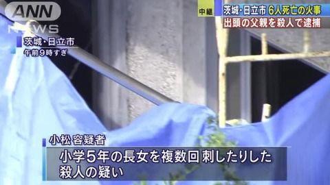 嫁子供6人を殺害した父親・小松博文の正体がやばい…(Facebook画像あり)