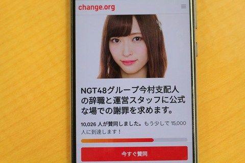 【NGT48 山口真帆さん暴行被害】NGT今村支配人に「辞職求めます」 ネット署名が1万筆突破