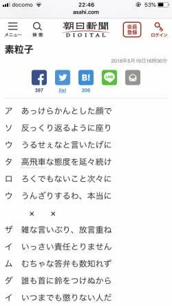 【悲報】朝日新聞ちゃん、ぶっ壊れる。