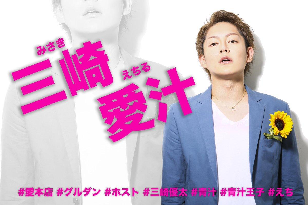 【芸能】元青汁王子、歌舞伎町のホストに転職 源氏名は「三崎愛汁(えちる)」