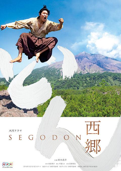 【視聴率】大河ドラマ「西郷どん」第6話は15・1% 謎の漂流者の正体にネット沸騰